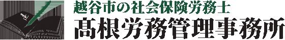 越谷の労務管理事務所「高根労務管理事務所」ロゴ