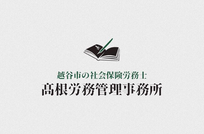 越谷の社会保険労務士「髙根労務管理事務所」